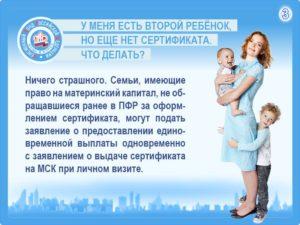Пфр материнский капитал телефон