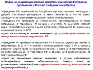 Как узнать о пенсии человеку недавно получившему гражданство россии