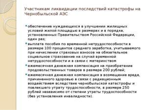 Льготы ликвидаторам чаэс в беларуси ст 19