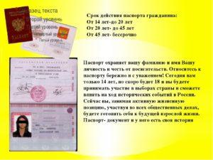 Как посчитать срок действия паспорта рф