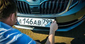Поменять номера между своими машинами 2020