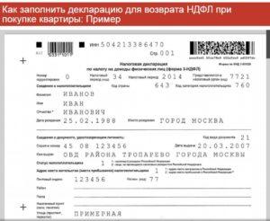 Заполнение декларации при дарении земельного участка