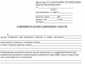 Образец заявления турагенству об отказе от тура и возврате денежных средств