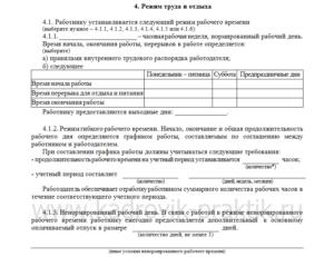 Индивидуальный график работы как прописать в трудовом договоре