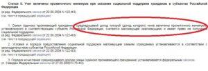 Статус малообеспеченной семьи в московской области в 2020 году