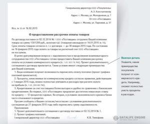 Письмо о увеличении отсрочки платежа в связи с сезонными явлениями