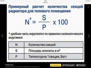 Как рассчитать площадь дома для отопления калькулятор онлайн