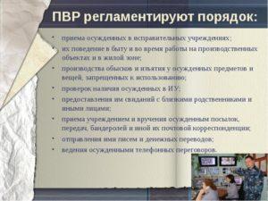 Правила внутреннего распорядка в исправительных учреждениях 2020