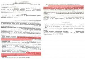 Судебная практика по подделке протоколов общего собрания