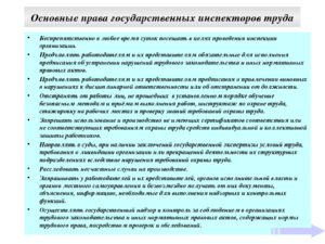 В каком пункте превышены права государственного инспектора по охране труда