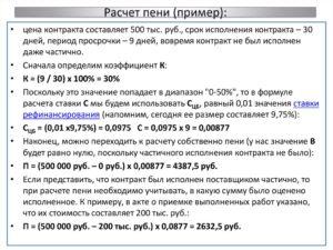 Расчет неустойки по государственному контракту