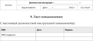 Образец приложение к договору в виде должностной инструкции