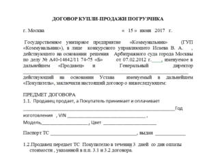Договора купли продажи транспортного средства экскаватора