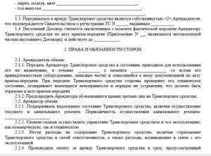 Существенные условия договора аренды с выкупам транспортного средства