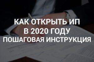 Как открыть ип самостоятельно в 2020 домодедово