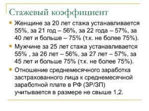 Стажевый коэффициент для расчета пенсии по старости в 2020 году