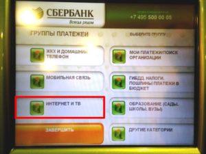 Как теперь платить за электроэнергию через банкомат сбербанка