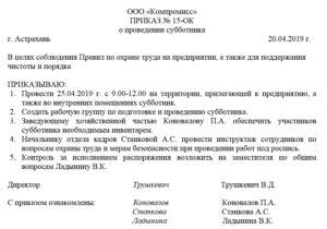 Образец приказа по контролю сторожами территории предприятия