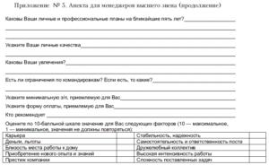 Анкета для соискателя при приеме на работу менеджера по продажам