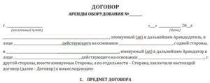 Договор на аренду медицинского оборудования