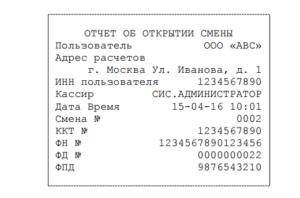 Что содержит чек отчет об открытии смены онлайн кассы