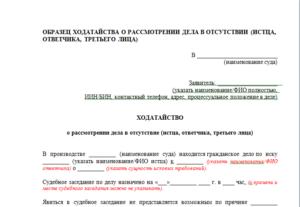 Порядок заявления ходатайств об участии представителя в арбитражном процессе