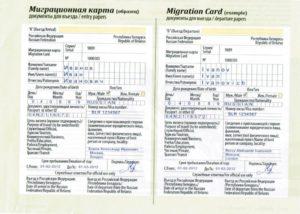 Срок действия миграционной карты для граждан украины