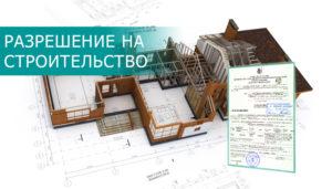 На что получают разрешение на строительство