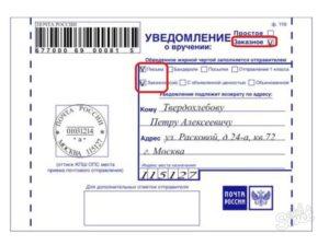 Как оплачивается заказное письмо с простым уведомлением