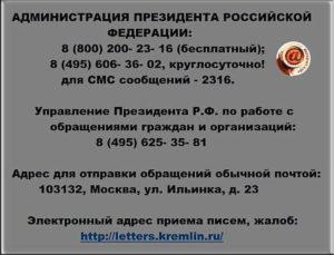 Приемная президента рф в москве адрес для писем