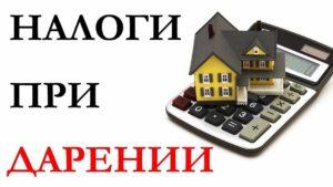 Кому можно подарить квартиру без уплаты налога