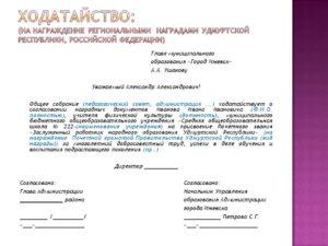 Ходатайство о награждении почетной грамотой губернатора образец