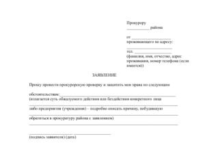 Заявление в военную прокуратуру образец и форма заявления