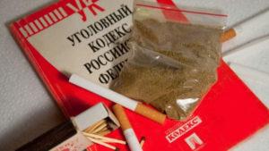 Статья 228 ук рф про курительные смеси
