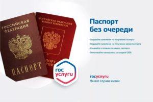 Как сделать загран паспорт в брянске онлайн
