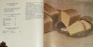 Советский гост на чисто ржаной хлеб