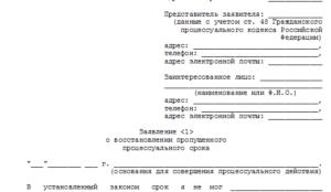 Заявление о восстановлении процессуальных сроков рассматривается