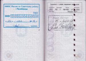 Как проверить ранее выданные паспорта