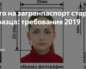 Регламент загранпаспорт фотография