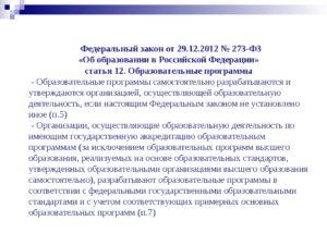 Закон 273 ф3
