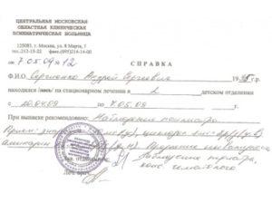 Справка о нахождении в поликлинике с внучкой это оправдательный документ