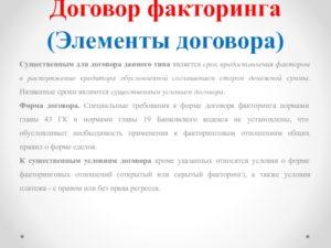 Существенные условия договора факторинга в гражданском праве