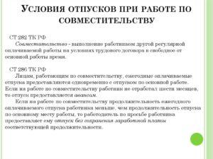 Тк рф совместительство медицинских работников