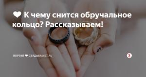 Видеть во сне как кто то пытается украсть обручальное кольцо