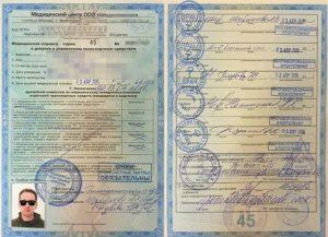 Стоимость медосмотра на водительские права в 2020 году пенза
