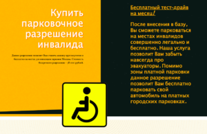 Как оформить парковочное разрешение инвалида в москве