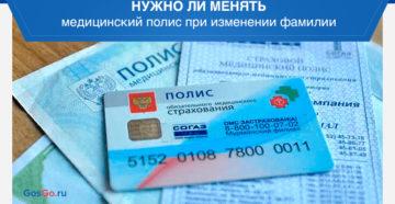 Требуется ли вносить изменения в полис омс при замене паспорта