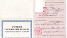 Что нужно для получения временного удостоверения личности
