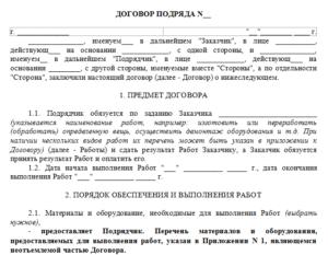 Договор подряда на выполнение работ по лесозаготовкам образец