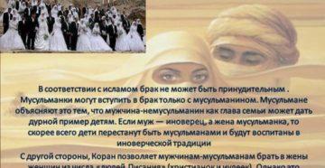 Брак христианки и мусульманина православие